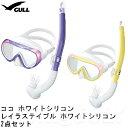 GULL(ガル) ココホワイトシリコン/レイラステイブル ホワイトシリコン 2点セット [GM-1232/GS-3174]