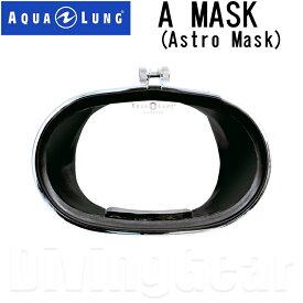 【3店舗買い回りで最大P10倍! 1/20〜31まで】AQUA LUNG(アクアラング) A MASK(Astro) Aマスク (アストロ)