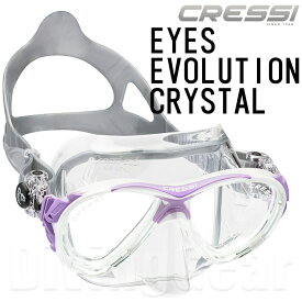 Cressi-sub(クレッシーサブ) EYES EVOLUTION CRYSTAL アイズ エボリューション クリスタル [クリア/ライラック]【あす楽対応可能】