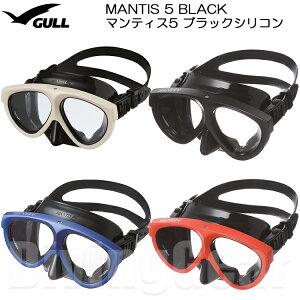 GULL(ガル) マンティス5 ブラックシリコン ダイビングマスク [GM-1036] スキン ダイビング シュノーケリング 日本製 度付きレンズ対応 ゴーグル 水中メガネ