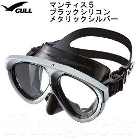 GULL(ガル) マンティス5 ブラックシリコン (メタリックシルバー) ダイビングマスク [GM-1037]