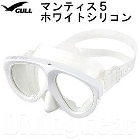GULL(ガル) マンティス5 ホワイトシリコン ダイビングマスク [GM-1036] スキン ダイビング シュノーケリング 日本製 度付きレンズ対応 ゴーグル 水中メガネ