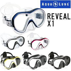 AQUA LUNG(アクアラング) REVEAL X1 MASK リヴィールX1 ダイビングマスク