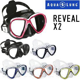 AQUA LUNG(アクアラング) REVEAL X2 MASK リヴィールX2 ダイビングマスク