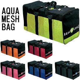 【3店舗買い回りで最大P10倍! 1/20〜31まで】AQUA LUNG(アクアラング) AQUA MESH BAG アクアメッシュバッグ