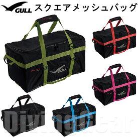 GULL(ガル) GB-7098 スクエアメッシュバッグ