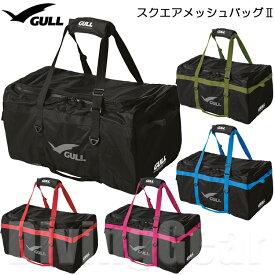 GULL(ガル) GB-7132 スクエアメッシュバッグ2