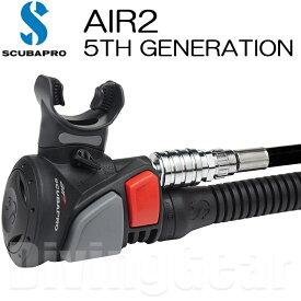 SCUBAPRO(スキューバプロ) エア2 AIR2/5th Generation オクトパスインフレーター