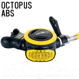 AQUA LUNG(アクアラング) OCTOPUS ABS オクトパス ABS