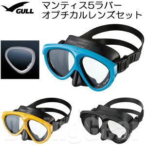 GULL(ガル) マンティス5ラバー オプチカル(度付き)レンズセット [GM-1002] スキン ダイビング シュノーケリング 日本製 ゴーグル 水中メガネ