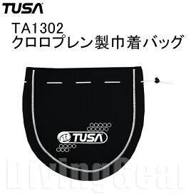TUSA(ツサ) TA1302 クロロプレン製巾着バッグ (レギュレーターバッグ)