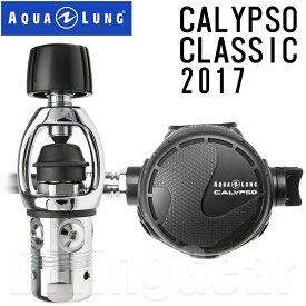 AQUA LUNG(アクアラング) CALYPSO Classic カリプソクラシック レギュレーター