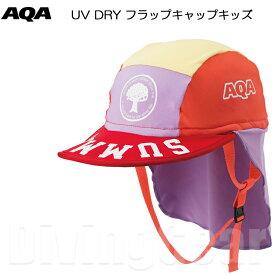 AQA(エーキューエー) KW-4468A UV DRY フラップキャップキッズ [ピンクxパープル/Sサイズ]