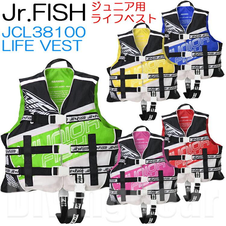 Jr.FISH(ジュニアフィッシュ) JCL38100 LIFE VEST 子供用ライフベスト