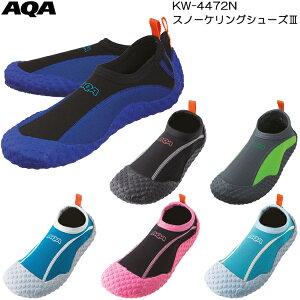 AQA(エーキューエー) スノーケリングシューズ3 薄底タイプ サイズ:22-28cm KW-4472N KW4472N コンパクト 折りたためる マリンシューズ  男女兼用 メンズ レディース スノーケリング専門メー