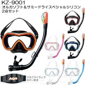 AQA(エーキューエー) KZ-9001 オルカソフト&サミードライスペシャルシリコン2点セット [大人向けユニセックスモデルスノーケリングセット]