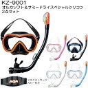 AQA(エーキューエー) KZ-9001 オルカソフト&サミードライスペシャルシリコン2点セット [大人向けユニセックスモデル…