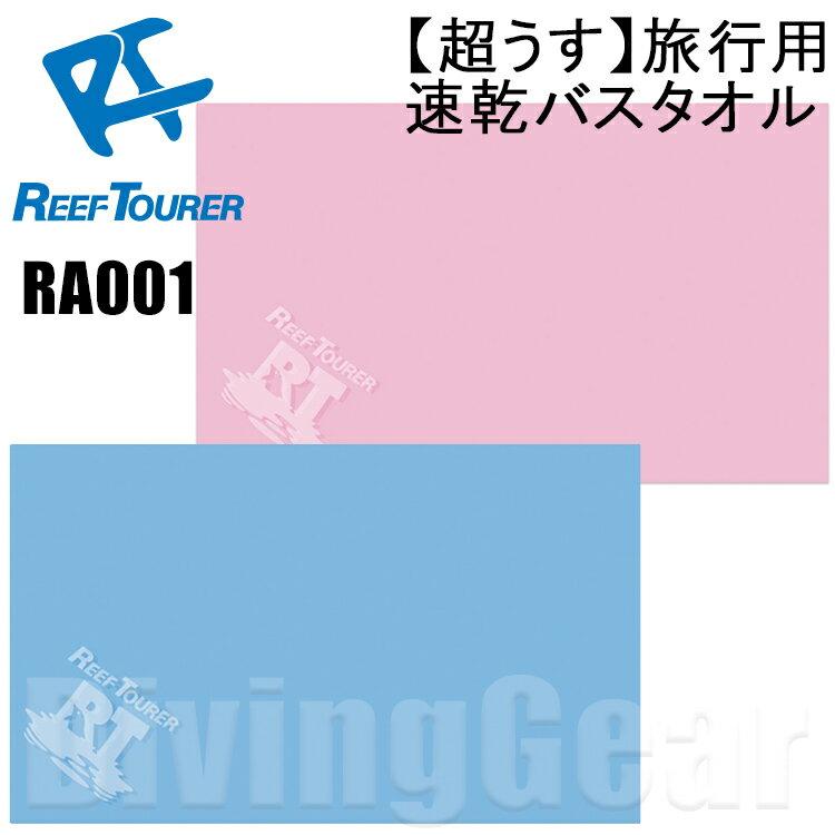 ReefTourer(リーフツアラー) RA001 【超うす】旅行用速乾バスタオル