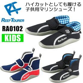 【あす楽対応】ReefTourer(リーフツアラー) RA0102 子供用 マリンシューズ ハイカット アクアシューズ ウォーターシューズ スノーケリングシューズ シュノーケル ダイビング シュノーケリング キッズ スノーケル スノーケリング シューズ 靴