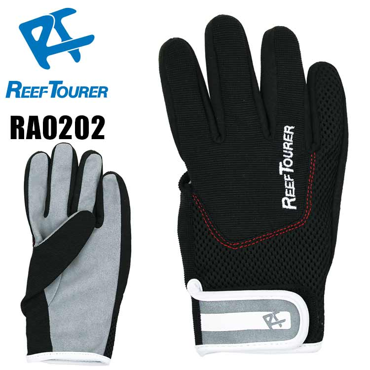 ReefTourer(リーフツアラー) RA0202 スノーケリング用マリングローブ