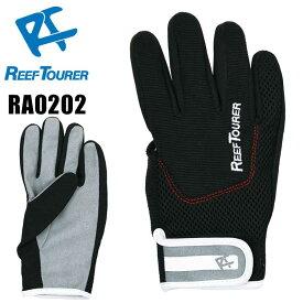 【あす楽対応】ReefTourer(リーフツアラー) RA0202 マリングローブ 大人用 メンズ レディース シュノーケリング用 手の保護に RA-0202 スノーケリング マリンスポーツ スキンダイビング