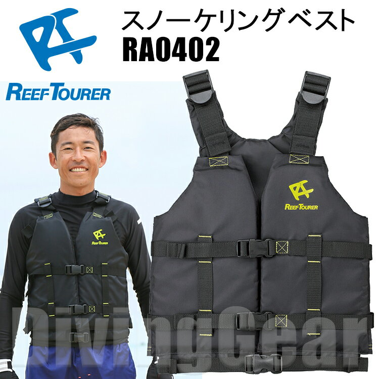 ReefTourer(リーフツアラー) スノーケリングベスト RA0402 [LG(ライトグリーン)]