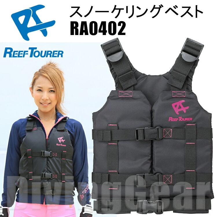 ReefTourer(リーフツアラー) スノーケリングベスト RA0402 [P(ピンク)]