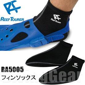 【あす楽対応】ReefTourer(リーフツアラー) RA5005 スノーケリングソックス