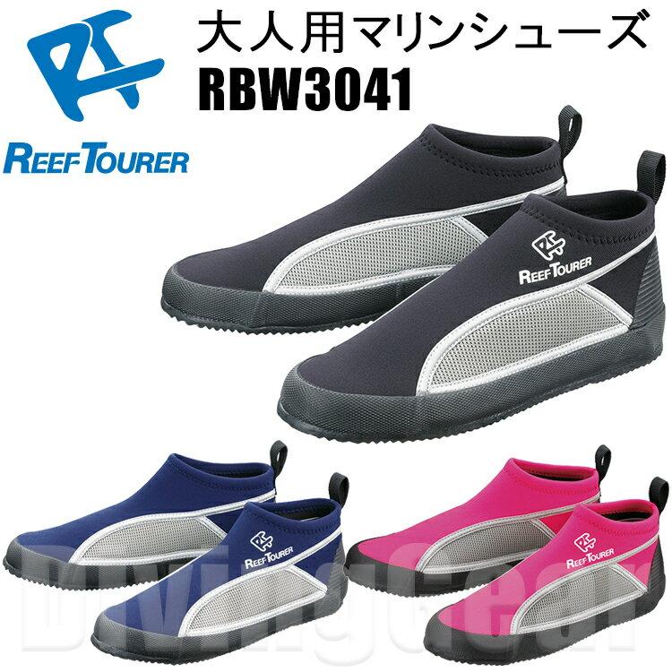 【あす楽対応】ReefTourer(リーフツアラー) RBW3041 大人用マリンシューズ