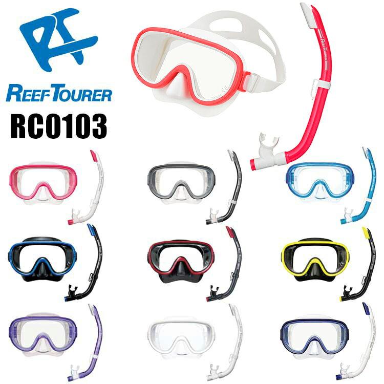 【あす楽対応】ReefTourer(リーフツアラー) RC0103 大人向けスノーケリング2点セット