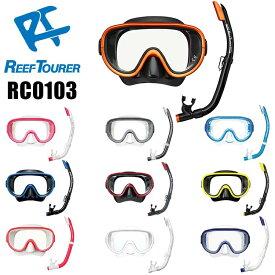 【あす楽対応】ReefTourer(リーフツアラー) RC0103 大人向けスノーケリング2点セット 水中ゴーグル スノーケル&マスク シリコーン製 2点セット シュノーケル セット 10歳から大人向け 男女兼用 メンズ レディス 子供から大人