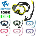ReefTourer(リーフツアラー) RC0202 子供向けスノーケリング2点セット