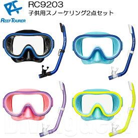 ReefTourer(リーフツアラー) RC9203 子供向けスノーケリング2点セット(マスク&スノーケル)
