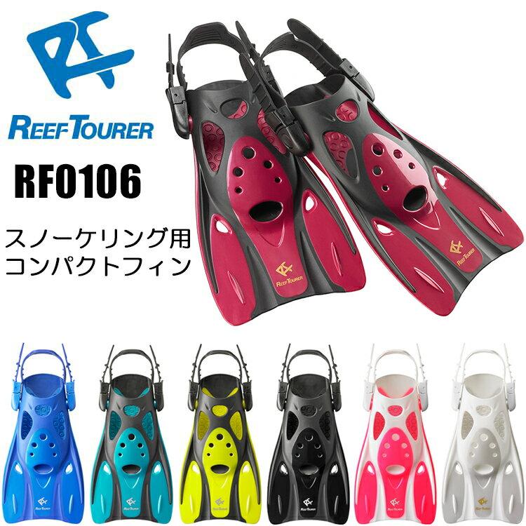 【あす楽対応】ReefTourer(リーフツアラー) RF0106 スノーケリング用コンパクトストラップフィン