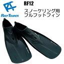 ReefTourer(リーフツアラー) RF12 スノーケリング用フルフットフィン