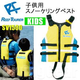 【あす楽対応】ReefTourer(リーフツアラー) キッズ用スノーケリングベスト SV1500 SV-1500 シュノーケル シュノーケリング ジュニア マリンベスト 子供用  ライフジャケット イエロー フローティング ジャケット