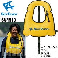 ReefTourer(リーフツアラー)SV4510旅行用スノーケリングベスト大人向け