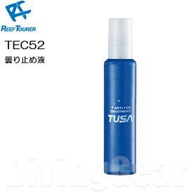 ReefTourer(リーフツアラー) TEC52 曇り止め液 塗るタイプ マスク くもり止め液 TUSA TEC-52 スノーケリング ゴーグル 水中メガネ 磯遊び  シュノーケリング [ネコポス対応]