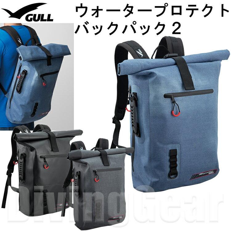 GULL(ガル) GB-7116 WATER PROTECT BACKPACK ウォータープロテクトバックパック2