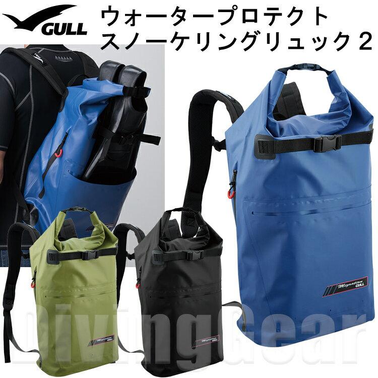 GULL(ガル) GB-7117 ウォータープロテクトスノーケリングリュック2