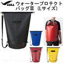 GULL(ガル) GB-7101 WATER PROTECT BAG III ウォータープロテクトバッグ3(Lサイズ)