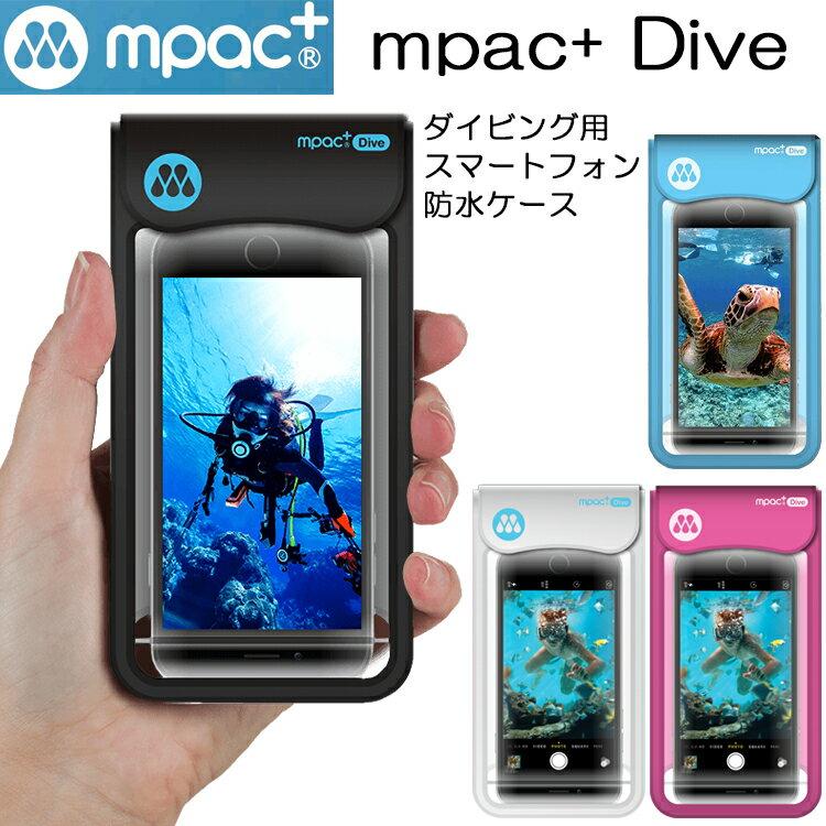 mpac+ dive エムパックプラス ダイビング用防水スマホケース
