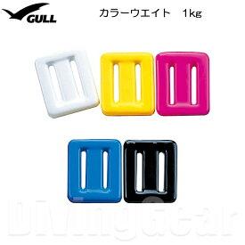 GULL(ガル) KA-9090 COLOR WEIGHT カラーウエイト 1kg