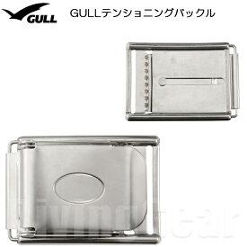 GULL(ガル) GG-4610 GULLテンショニングバックル