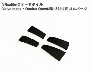 ヘッドマウントディスプレイ専用メガネフレーム VRsatile/ヴァーサタイル 取付用ゴムパーツ