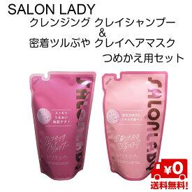 SALON LADY サロンレディ クレンジングクレイシャンプー 密着ツヤぷるクレイヘアマスク つめかえ セット 340ml+230g おうちdeサロン体験 地肌ケア ダメージケア