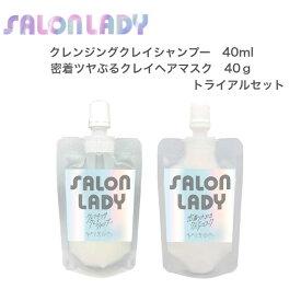 SALON LADY サロンレディ クレンジングクレイシャンプー 密着ツヤぷるクレイヘアマスク トライアル セット 40ml+40g おうちdeサロン体験 地肌ケア ダメージケア