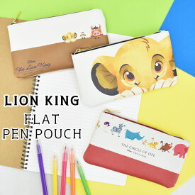 ライオンキング LION KING ライオンキングシリーズ フラットペンポーチ フェイスアップ 覗き見 行進 合成皮革 ペンケース 筆箱 ペンポーチ 筆入れ シンバ ティモン プンバァ MPU-017 MPU-018 MPU-019