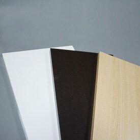 【棚板】メラミンカラー棚板 DB 約900x16x400(mm) #04567