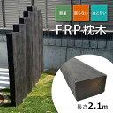 【楽天スーパーSALE】FRP枕木(ダークブラウン) T130×W210×L2100mm (12.0kg)